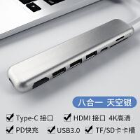 Type-C拓展usb雷电3苹果电脑转换器Macbookpro配件华为matebook13笔记本ai 多口同时扩展 天