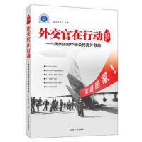 【二手旧书8成新】外交官在行动――我亲历的中国公民海外救助 本书编委会 9787214157652 江苏人民出版社