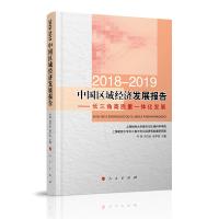 2018-2019中区域经济发展报告 长三角高质量一体化发展 许涛,张学良,刘乃全 编 经济理论经