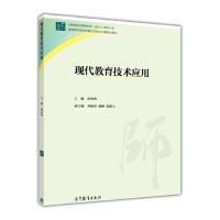 【包邮】现代教育技术应用(学前教育专业适用) 胡来林 9787040429732 高等教育出版社教材系列