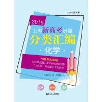 义博!2019上海新高考试题分类汇编 化学 9787560880990 同济大学出版社