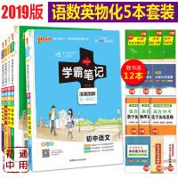 送12本小册子 2019新版 pass绿卡 学霸笔记初中语文+数学+英语+物理+化学 全套5本 漫画图解全彩版 七年级
