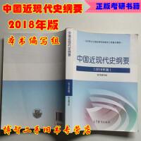 【旧书二手书8成新】 正版 中国近现代史纲要2018年版两课教材 本书编写组 9787040494839