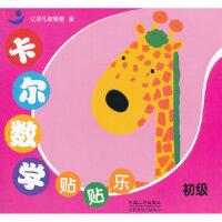 【二手旧书9成新】卡尔数学贴贴乐-初级 红孩儿智慧馆 9787510111877 中国人口出版社