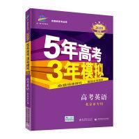 曲一线2020B版 高考英语 五年高考三年模拟 北京市专用 5年高考3年模拟 首届新高考适用 五三B版专项测试
