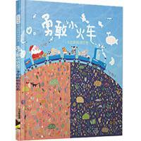 勇敢小火车――一个关于勇气的故事! 赖马 9787554535134 河北教育出版社 正版图书