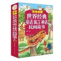 彩色图解世界经典童话寓言神话民间故事 图文版 青少年课外读物 故事大全 故事书