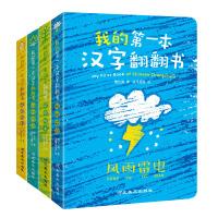 我的第一本汉字翻翻书儿童启蒙认知学习汉字绘本游戏认知洞洞书绘本3-6岁幼儿宝宝看图识字认字卡片小象汉子 儿童早教启蒙认
