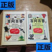 【二手旧书9成新】儿童百问百答拼音读物 水星篇+天王星篇两册 /