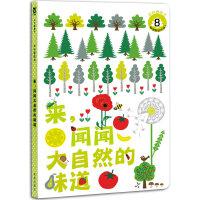 妙妙香味书――来,闻闻大自然的味道(乐乐趣童书:国内首套带香味的书来啦!通过嗅觉来认知,进口油墨无毒无害更安全,大开本
