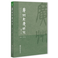 广州大典研究 总第3~4辑