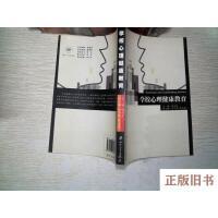 【二手旧书8成新】学校心理健康教育