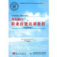 会计软件应用(用友软件系列)――用友通T3 职业技能培训教程(会计电算化员级)(1CD)