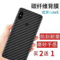 红米note5碳纤维背膜手机贴纸note5后盖磨砂防指纹保护膜后背贴膜