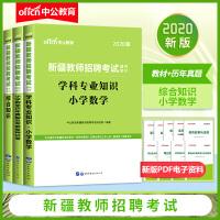 中公教育2020新疆教师招聘考试教材:综合知识+小学数学(教材+历年真题及考前密押试卷)3本套