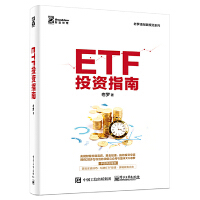 ETF投资指南 老罗 著 货币金融学股票炒股入门基础知识 个人理财期货投资书籍