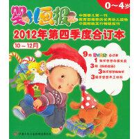 婴儿画报 2012年第四季度合订本?冬