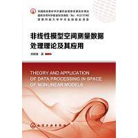 非线性模型空间测量数据处理理论及其应用(非线性模型方向的专业图书。)