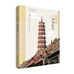 岭南故事书系:至好景・岭南胜景