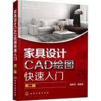 家具设计CAD绘图快速入门 谭荣伟 等 9787122327109 化学工业出版社