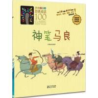 世界经典童话100 神笔马良 美绘故事本 童话故事 儿童阅读 正版畅销书籍 湖北人民出版社