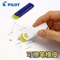 日本进口pilot百乐中小学生用磨摩可擦笔橡皮擦 擦的干净EFR-6