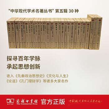 中华现代学术名著丛书(第五辑)商务印书馆