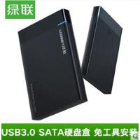 【支持礼品卡】绿联硬盘盒SATA外置2.5寸笔记本电脑台式固态机械usb3.0移动盒子