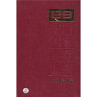 【二手书8成新】中国国家标准汇编(2009年制定(427 GB23838-23892 中国标准出版社 中国标准出版社