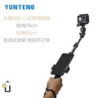 GoPro手持杆运动相机配件hero 7/6/5 vlog拍摄视频稳定自拍架 云腾088+JJC-J11转接底座(送手