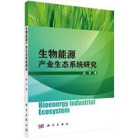 pod-生物能源产业生态系统研究