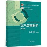 农产品营销学 第四版 李崇光 高等教育出版社