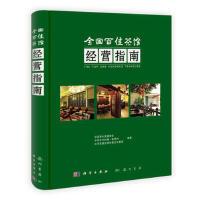 ZJ-全国百佳茶馆经营指南9787508840871中国茶叶流通协会 等科学出版社