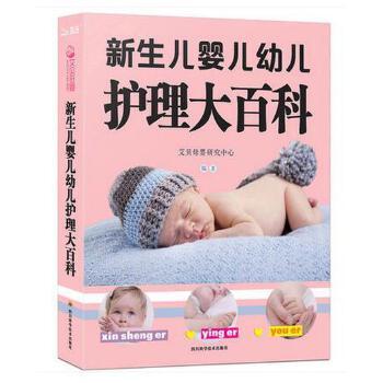 新生儿婴儿幼儿...