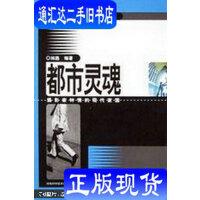 【二手旧书9成新】都市灵魂:摄影家钟情的现代家园 /林路编著 河南科学技术出版社