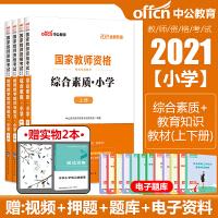 中公教育2020国家教师证资格证考试教材用书 小学教育教学知识与能力教材+小学综合素质教材