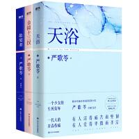 天浴+金陵十三钗+赴宴者(套装共3册)严歌苓作品集 畅销小说