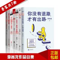 李尚龙作品(全7册):你没有退路,才有出路+人设+你的努力,要配得上你的野心+刺+你只是看起来很努力+你要么出众,要么