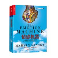 【二手旧书9成新】情感机器 (美)马文・明斯基(Marvin Minsky)著, 王文革,程玉婷, 978721306