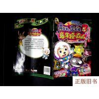 【二手旧书8成新】喜洋洋与灰太狼3兔年顶呱呱:喜洋洋是救世主