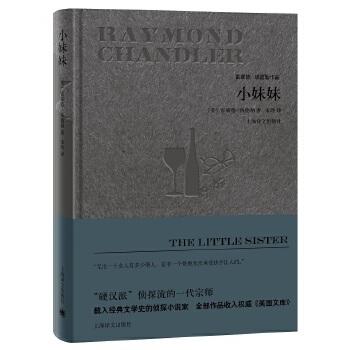 """小妹妹(雷蒙德·钱德勒作品) """"硬汉派""""侦探流的一代宗师,钱德勒经典之作。"""