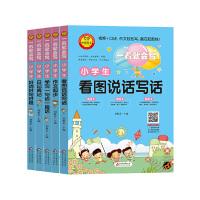 一看就会写 小学生作文入门及提高(彩色版 ) 口诀+视频 童话情景式教学