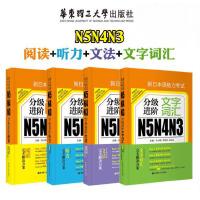 【速发】华东理工 新日本语能力考试N5N4N3分级进阶听力+阅读+文字词汇+文法 4本套 日语能力考听解 新世界日语