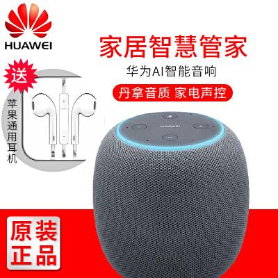 华为智能WiFi蓝牙音响 丹拿联合调音 声控家电 支持7天退换货 下单返卷 送苹果耳机