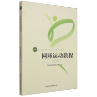 【二手书8成新】网球运动教程/高教育体育学 网球运动教程编写组 北京体育大学出版社