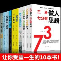成功励志书全10册三分做人七分做思路是选择靠机会放下靠打拼逻辑思维微表情心理学思维导图抖音创业哲学书籍做人做事的书籍畅