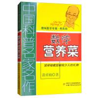中国科普名家名作・趣味数学专辑(典藏版)―― 数学营养菜 中国少儿