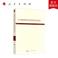 中国特殊教育均衡发展实证研究(现代教育文库)人民出版社