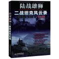 陆战雄狮:二战坦克风云录(二战风云录系列,精美图文记忆那场人类历史上永被铭记的战争)