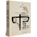家族、土地�c祖先:近世中��四百年社�����的常�c�